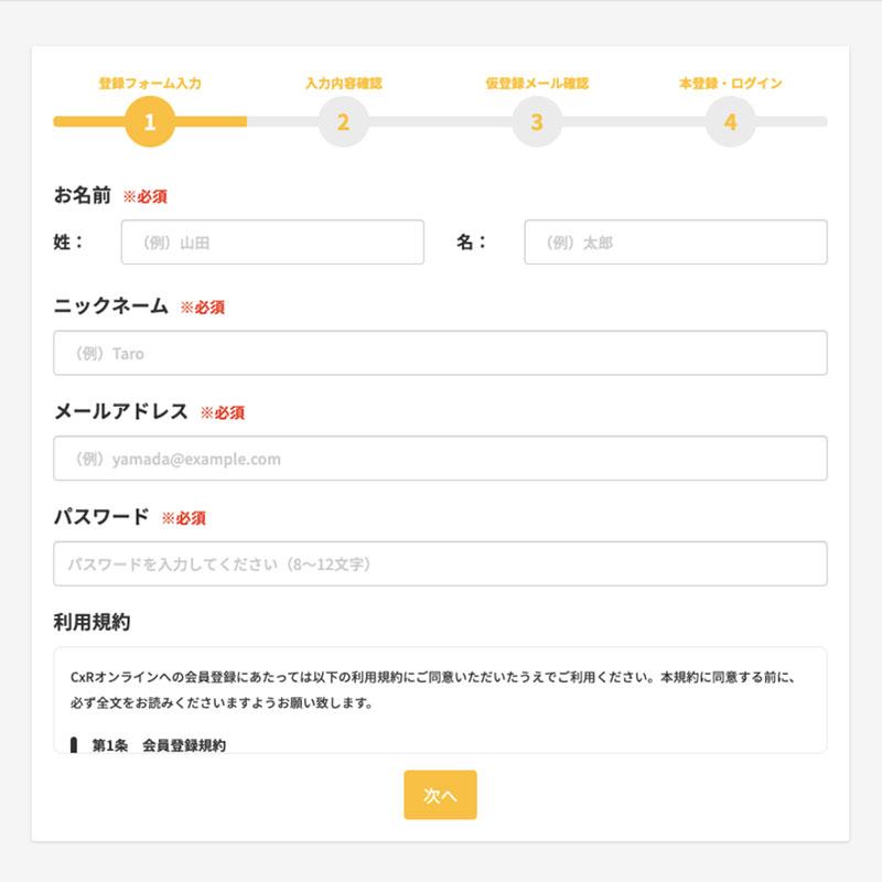 1. 新規会員登録ページで情報入力