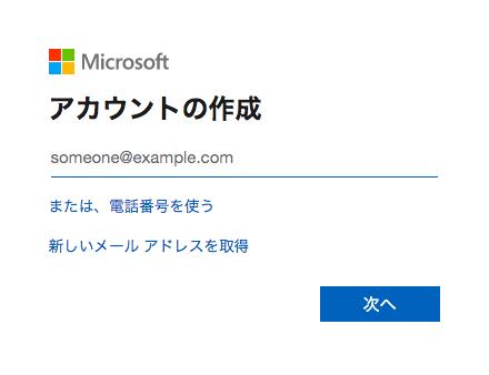 2. 新規アカウント作成
