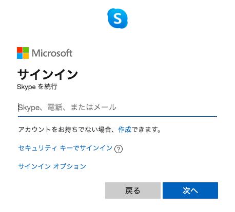 1. ブラウザでSkypeにログイン