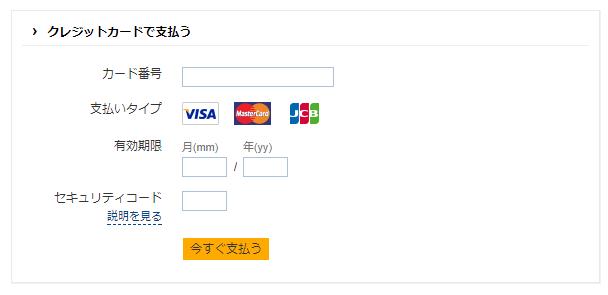 2. カード情報の入力