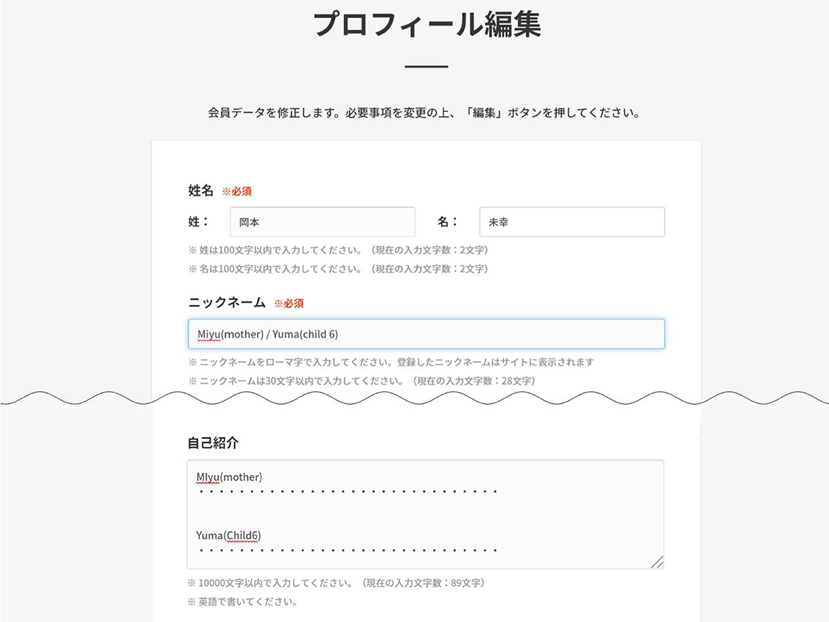 【キッズ英会話】アカウントページ