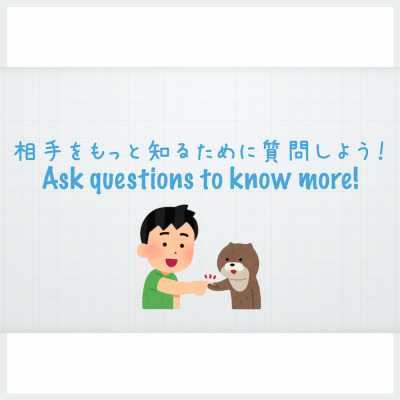 相手をもっと知るために質問